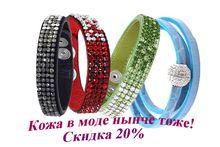 модные браслеты Сваровски, модные кожаные браслеты